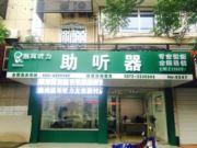 杭州杰闻听力设备有限公司湖州分公司