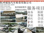 杭州福家汽车租赁有限公司