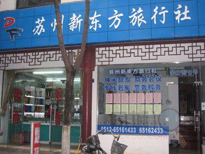 [平江区]苏州新东方旅行社有限公司