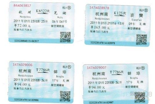 [柯桥区]杭州至蚌埠,襄樊