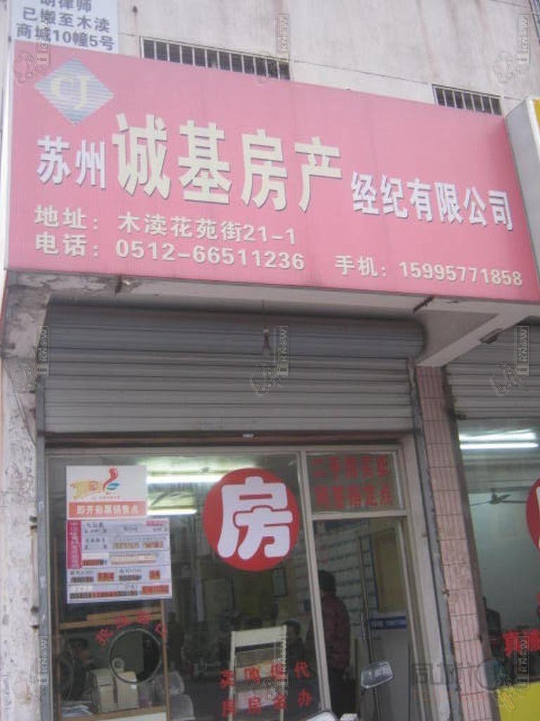 [吴中区]苏州诚基房产经纪有限公司