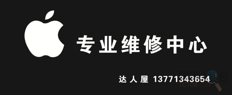 [宜兴市]达人屋苹果手机专业维修中心(苹果手机专业)