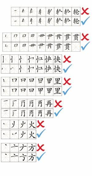 笔的笔顺笔画顺序-个特别容易写错笔顺的字制图李本献-再 的第四笔到底是什么 你还敢