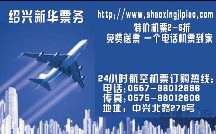 北京到绍兴航班
