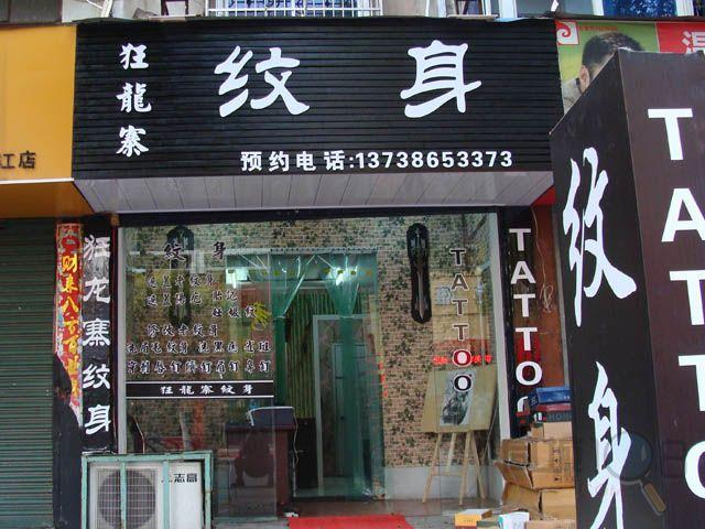 [椒江区]狂龙寨纹身店
