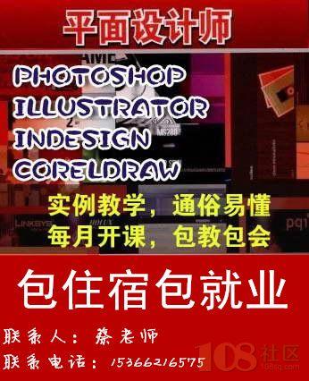 [吴中区]苏州平面设计培训|平面广告设计培训|vi设计