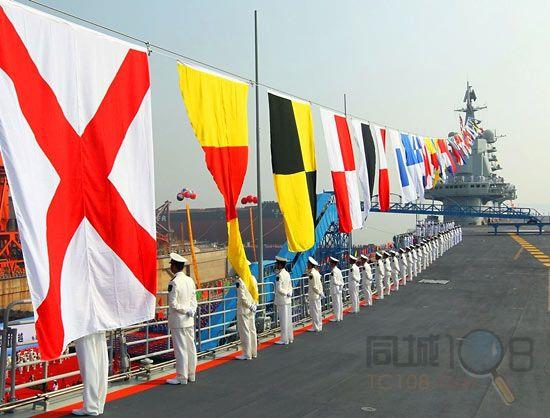 """媒体称""""辽宁号""""进驻青岛胶东航母基地正式服役"""