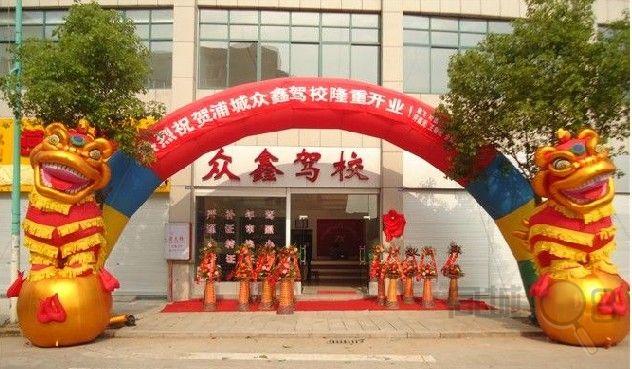 [求]浦城众鑫驾校招收学员手机13004957886