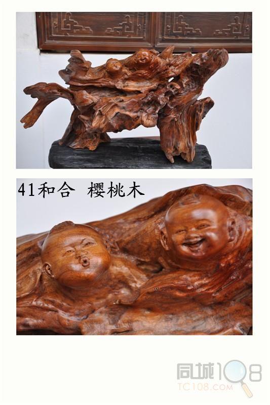 [供]根雕木雕工艺品