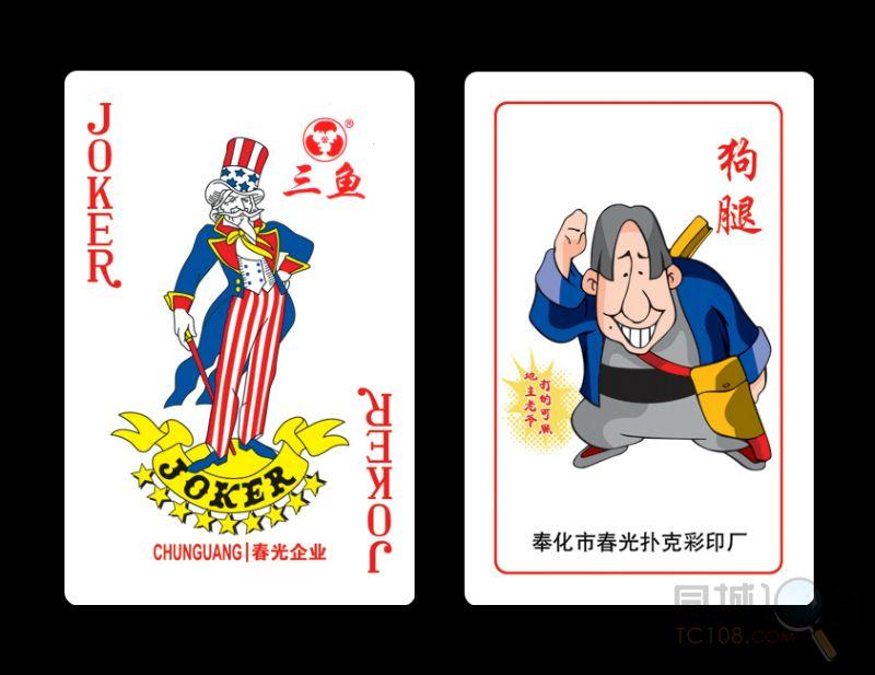 [金安区]明峰扑克销售有限公司((狗腿王)扑克)