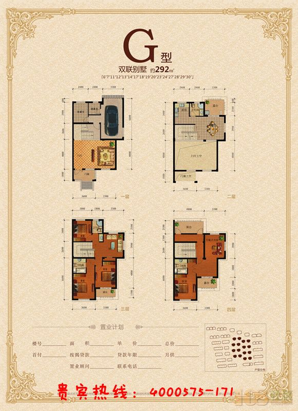 平房4室设计图大全