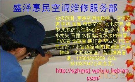 [吴江市]南麻专业水电安装电路维修空调安装检测清洗