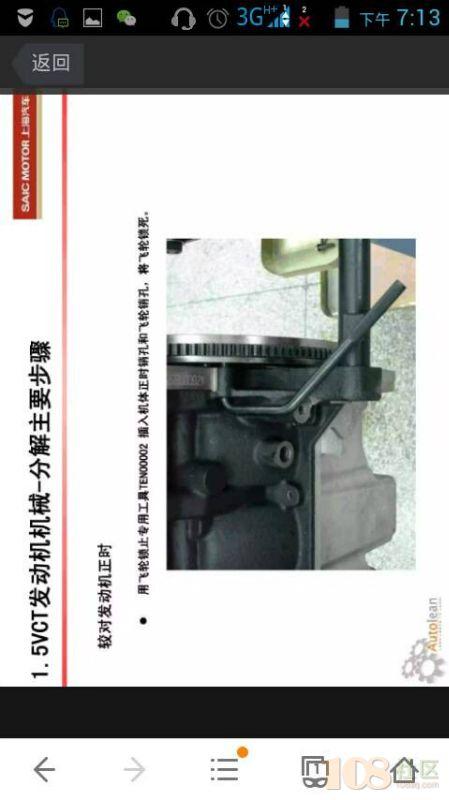 求荣威350链条 正时 工具高清图片
