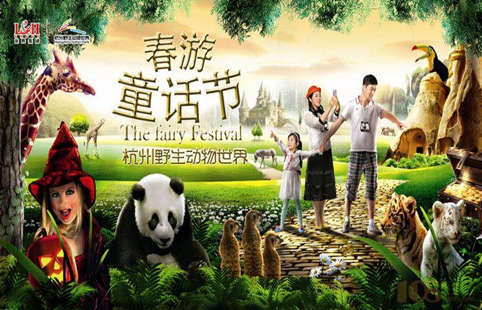 [嵊州市]5月31-6月2号杭州野生动物园一日游亲子300