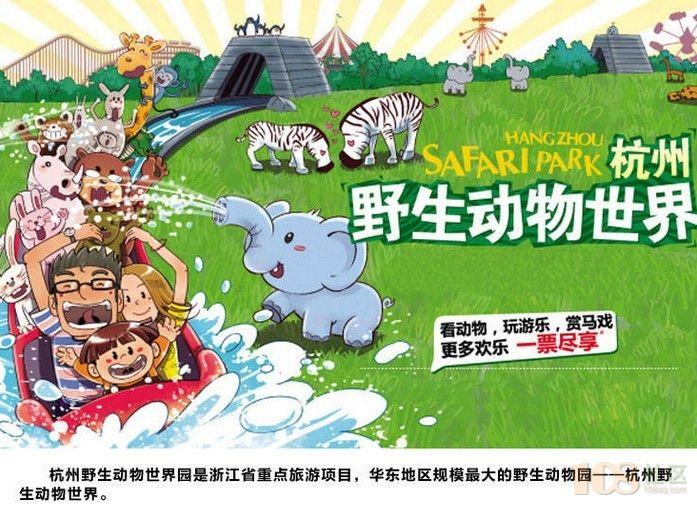 [嵊州市]14号杭州野生动物世界
