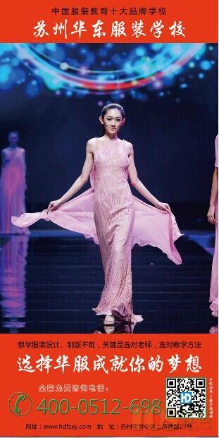 华东服装学校的出现,带来了服装版型,制版手法的革命.