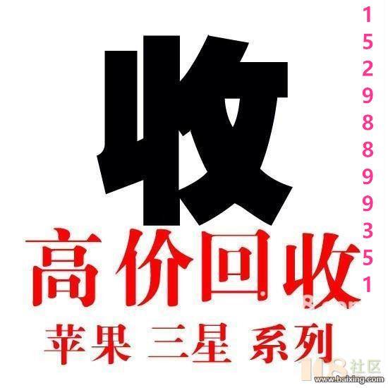 [吴中区]苏州专业回收二手苹果手机三星步步高华为手